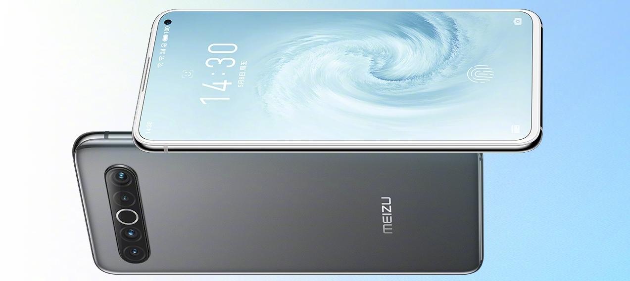Обновление для Meizu 17 и 17 Pro с частотой обновления 120 Гц