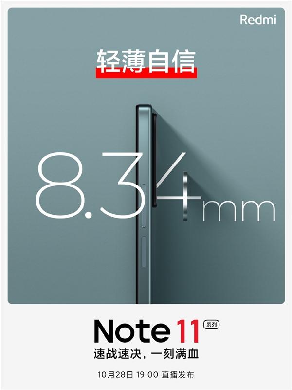 Это самый красивый Note в истории. Xiaomi рассыпается в комплиментах Redmi Note 11 и гордится его тонким корпусом - iXBT.com