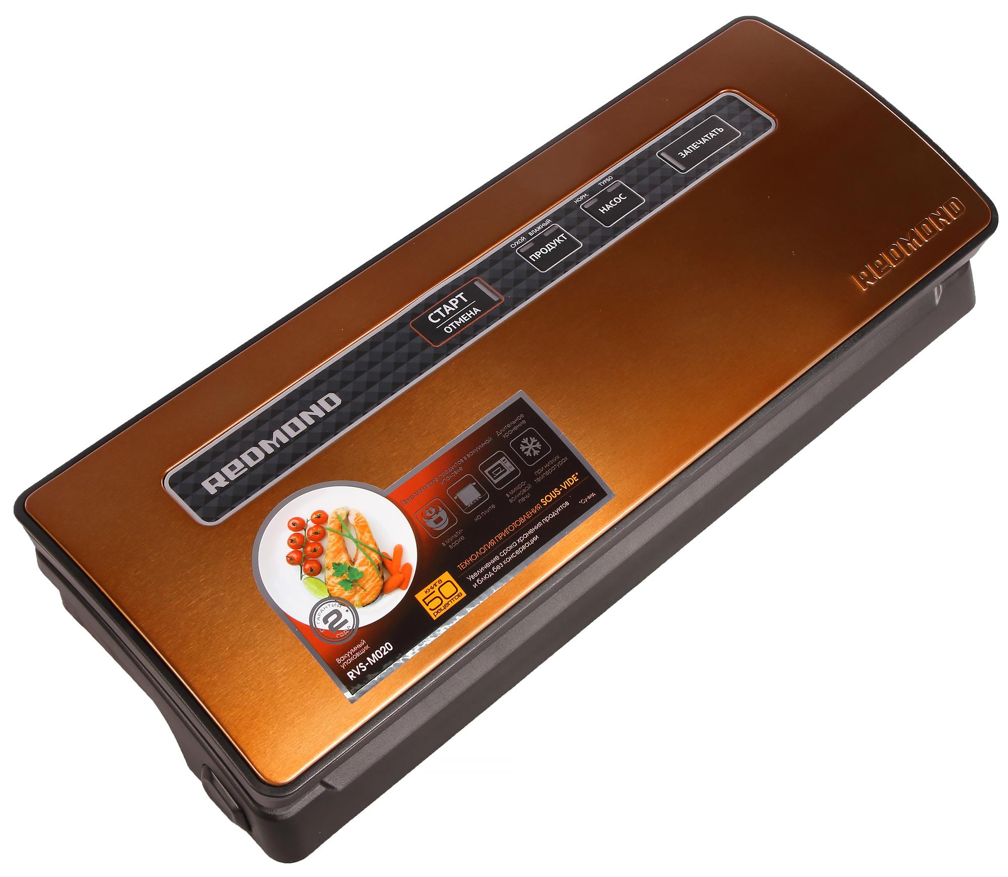 Вакуумный упаковщик redmond rvs m020 книга рецептов xiaomi массажер для глаз