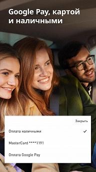 В России запустили новый Uber. С новыми функциями, тарифами, ещё в 34 городах и со скидками до 80%