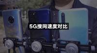 Xiaomi Mi 9 Pro 5G с треском провалил тест, который выиграл Honor V30 Pro