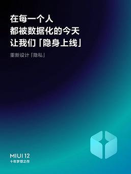 Глава Xiaomi рассказал про три кита MIUI 12