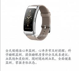 Новый умный браслет Huawei во всех четырех вариантах