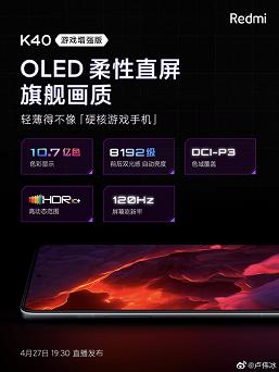 Игровую версию Redmi K40 сравнили с конкурентами А и B. Рамки экрана у модели Redmi меньше – это видно даже на глаз
