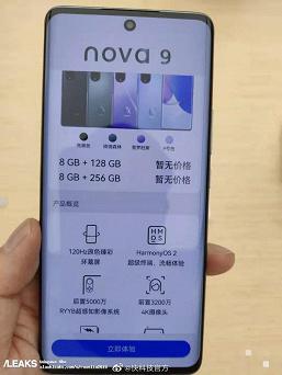Новые смартфоны Huawei с Harmony OS 2.0 показали вживую: опубликованы фотографии Nova 9 и Nova 9 Pro