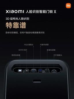 6250 мА·ч, экран AMOLED, NFC и система трехмерного сканирования лица. Xiaomi представила Face Recognition Smart Door Lock X – свой самый лучший дверной замок