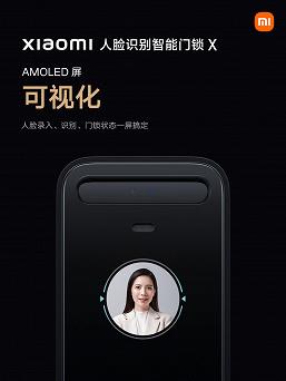 6250 mAh, AMOLED screen, NFC and 3D face scanning system.  Xiaomi unveils Face Recognition Smart Door Lock X - its very best door lock
