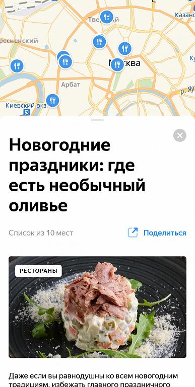 В «Яндекс.Карты» добавили подборки с рекомендациями