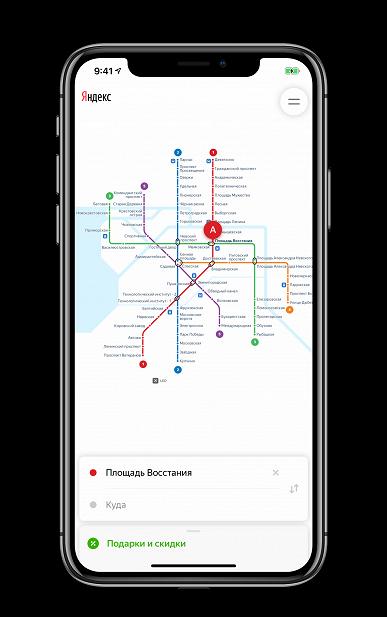 В обновлённом приложении «Яндекс.Метро» доступны схемы всего российского метро
