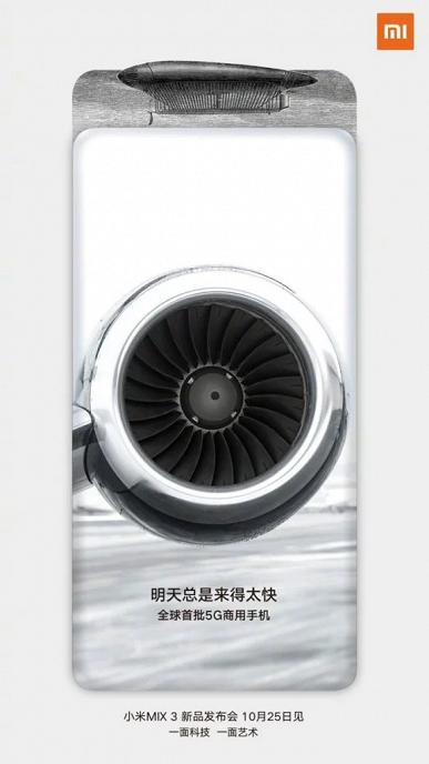 Xiaomi подтвердила, что Xiaomi Mi Mix 3 станет первым смартфоном с поддержкой 5G
