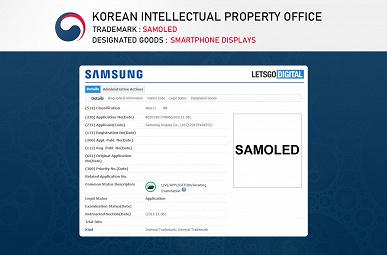 Samsung Galaxy S11 получит новый тип экрана