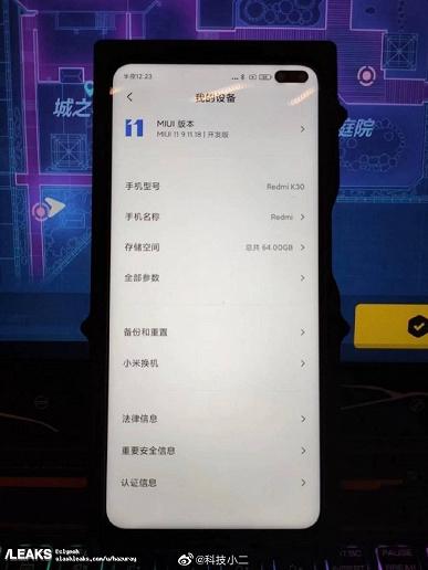 120 Гц, Snapdragon 735 и 64 ГБ флэш-памяти: характеристики Redmi K30 подтверждены скриншотами