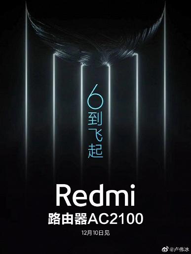 Вместе с Redmi K30 компания представит роутер AC2100 и умную колонку AI Speaker Play