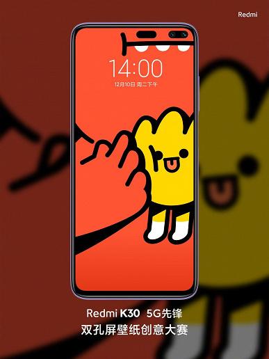 Xiaomi объявила конкурс на лучшие креативные обои для Redmi K30 за неделю до анонса