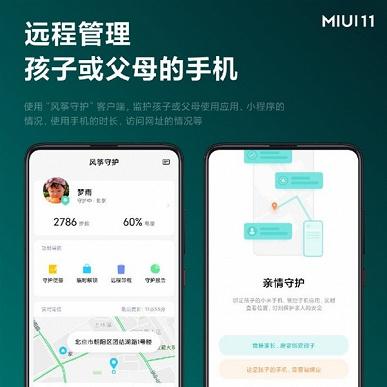 В MIUI 11 появится новая функция — опекун