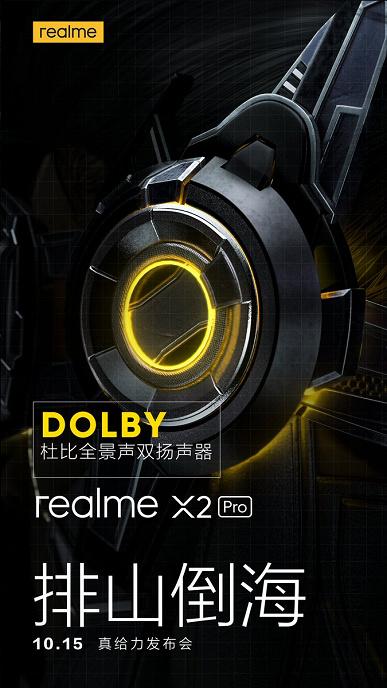 90 Гц, Dolby, 50 Вт, 12 ГБ. Новый флагман хвастает возможностями