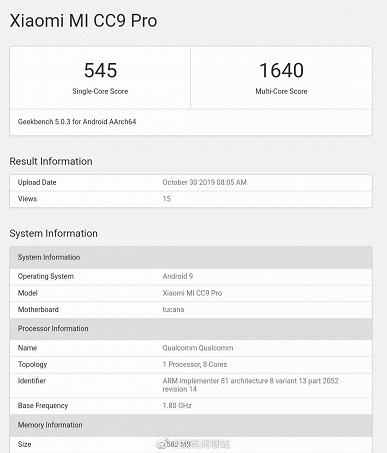 Xiaomi Mi Note 10 и Mi CC9 Pro протестировали в Geekbench. Какие результаты?