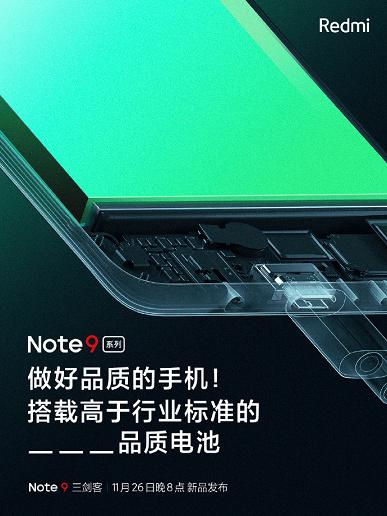 Xiaomi впервые показала чёрный Redmi Note 9 и раскрыла подробности о смартфоне