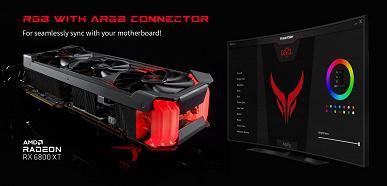 Возможно, самая красивая Radeon RX 6800 XT. Представлена карта PowerColor RadeonRX 6800 XTRedDevil
