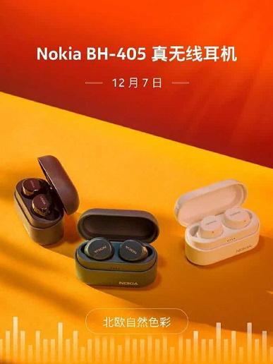 Представлены водонепроницаемые наушники Nokia BH-405