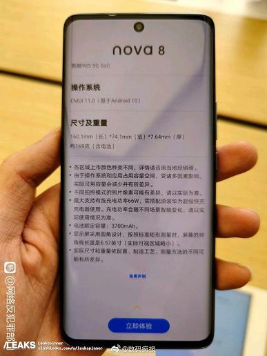 Новый Huawei позирует вживую. Качественные фотографии Huawei Nova 8 в разных цветах