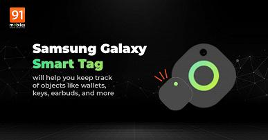 Очень маленький и потенциально очень доступный новый продукт Samsung. Появились подробности о метках GalaxySmartTag
