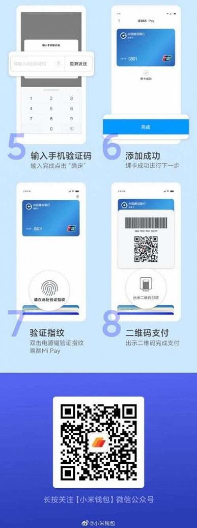 Xiaomi научила смартфоны без NFC бесконтактной оплате (но только в Китае)