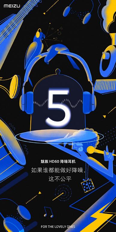 Флагман мечты Meizu 17 получит mEngine 3.0, NFC и наушники с шумоподавлением