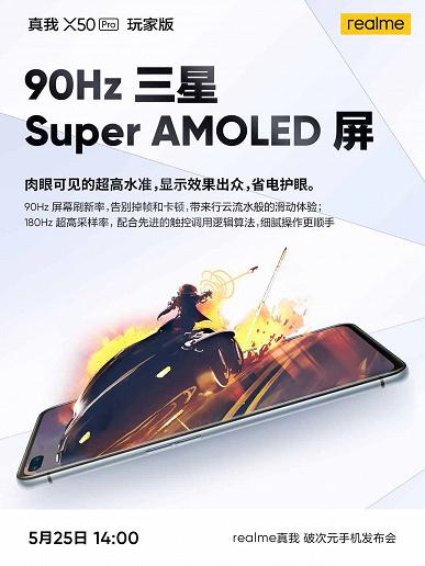 Realme X50 Pro Player Edition получил заметно улучшенный экран