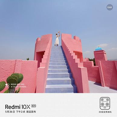 30-кратный зум Redmi 10X 5G показали на фото и видео
