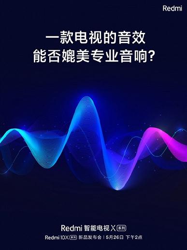 Сабвуфер и широкополосные громкоговорители мощностью 50 Вт. Телевизоры Redmi Smart TV X series порадуют качественным звуком