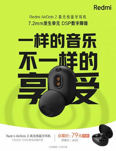 Apple напряглась. Представлены полностью беспроводные наушники Redmi AirDots 2 за $11