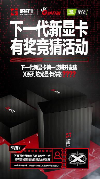 Первые нереференсные GeForce RTX 3080 и RTX 3090? Galax и Gainward готовят много видеокарт линейки GeForce RTX 3000
