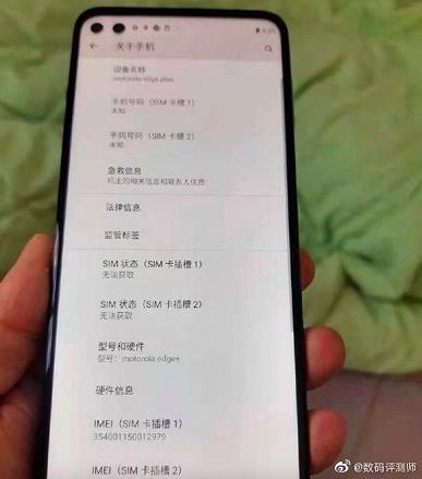 Так выглядит самый первый смартфон на платформе Snapdragon 870