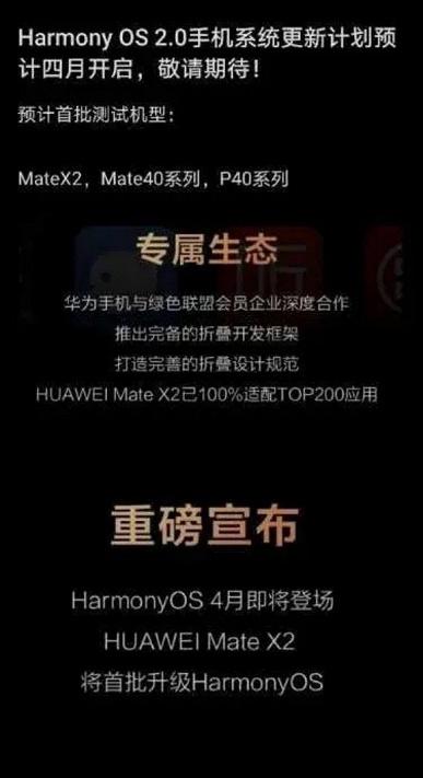 HarmonyOS 2.0 вместо EMUI 11. Смартфоны Huawei P40, Mate 40 и Mate X2 получат «заменитель Android» уже в апреле