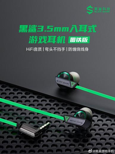 Вместе с игровыми смартфонами Black Shark 4 представят две модели проводных игровых наушников