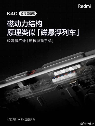 У игрового Redmi K40 будет две версии, до России доедет только одна