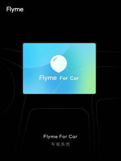 Первый автомобиль Meizu с ОС Flyme For Car представят уже сегодня