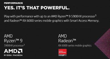 HP Omen 16 2021 — первый в мире ноутбук с дискретной графикой AMD Radeon RX 6000M