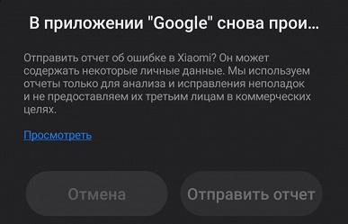 На Android-смартфонах произошел глобальный сбой. Во всем виновато приложение Google и сервисы Google Play