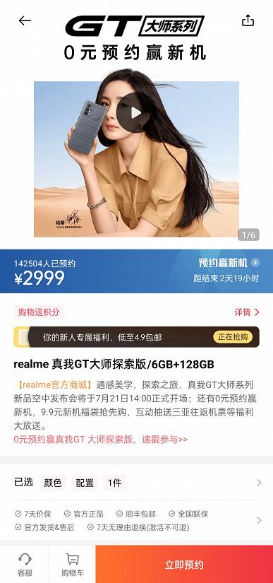 Цена Realme GT Master Explorer Edition стала известно ещё до анонса