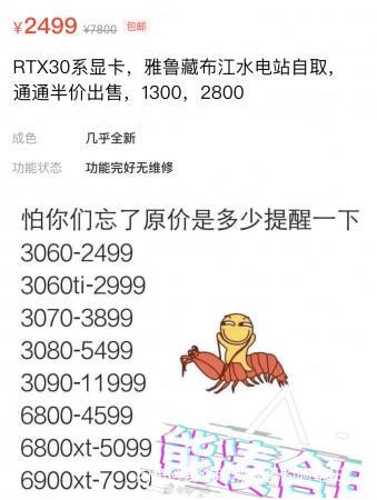 Китайские майнеры пытаются распродать видеокарты GeForce RTX 3060 хотя бы по 270 долларов