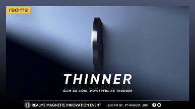 На 440% быстрее, чем Apple MagSafe: Realme дразнит быстрой магнитной зарядкой MagDart