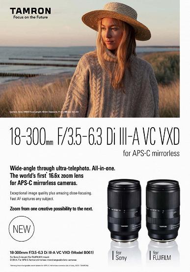 Названа дата начала продаж объектива Tamron 18-300mm F/3.5-6.3 Di III-A VC VXD