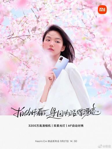 Xiaomi Civi окажется очень легким и получит фронтальную 32-мегапиксельную камеру с автофокусом