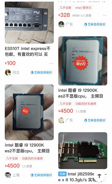 В Китае уже продают Core i9-12900K (Alder Lake) за 700 долларов