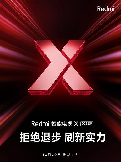 Анонсированы Redmi Smart TV X 2021. «Полностью обновленные» флагманы для молодежи