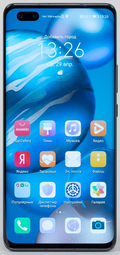 Смартфон Honor 30 Pro Plus 6