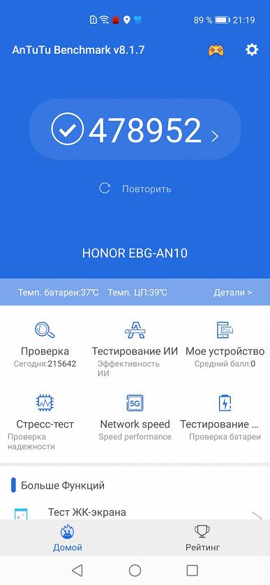Смартфон Honor 30 Pro Plus 98