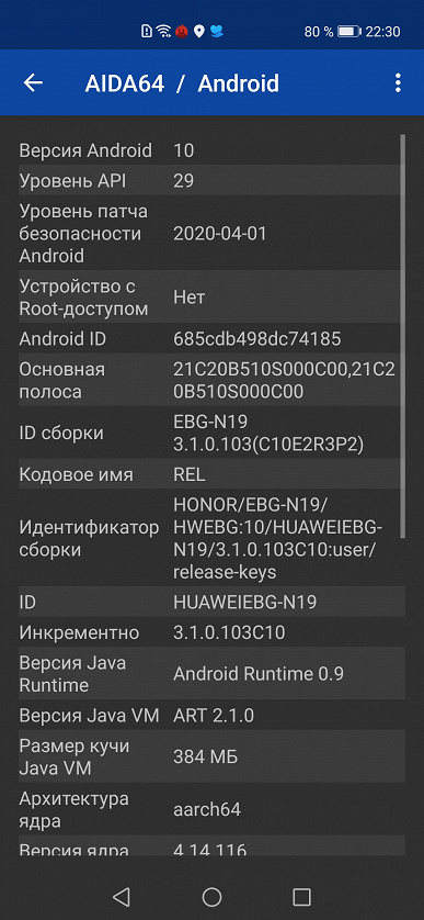 Смартфон Honor 30 Pro Plus 95